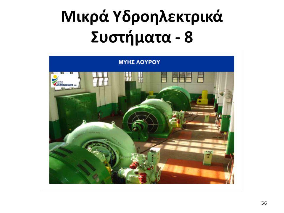 Μικρά Υδροηλεκτρικά Συστήματα - 8