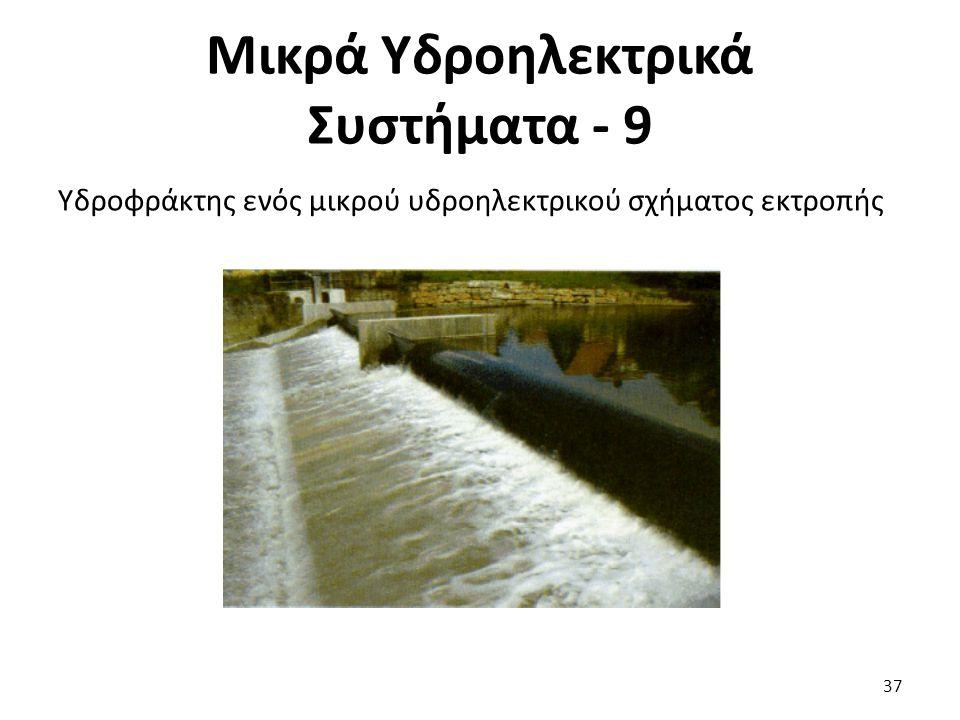 Μικρά Υδροηλεκτρικά Συστήματα - 9