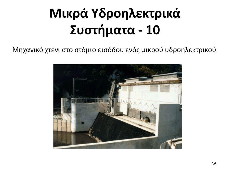 Μικρά Υδροηλεκτρικά Συστήματα - 10