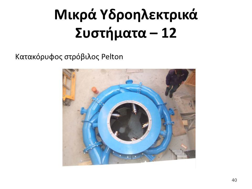 Μικρά Υδροηλεκτρικά Συστήματα – 12