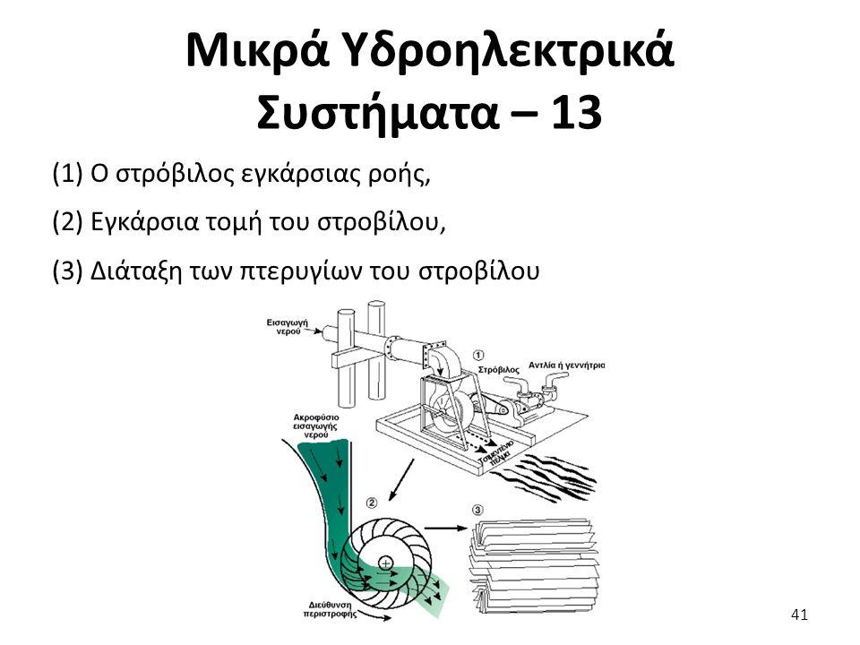 Μικρά Υδροηλεκτρικά Συστήματα – 13