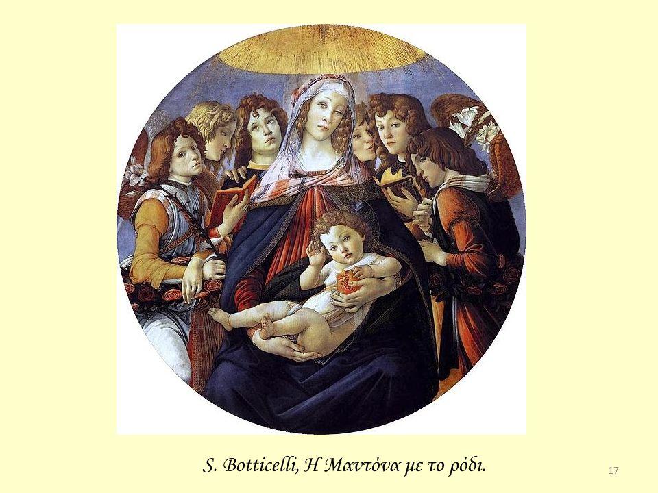 S. Botticelli, Η Μαντόνα με το ρόδι.