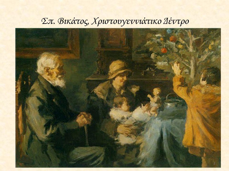 Σπ. Βικάτος, Χριστουγεννιάτικο Δέντρο