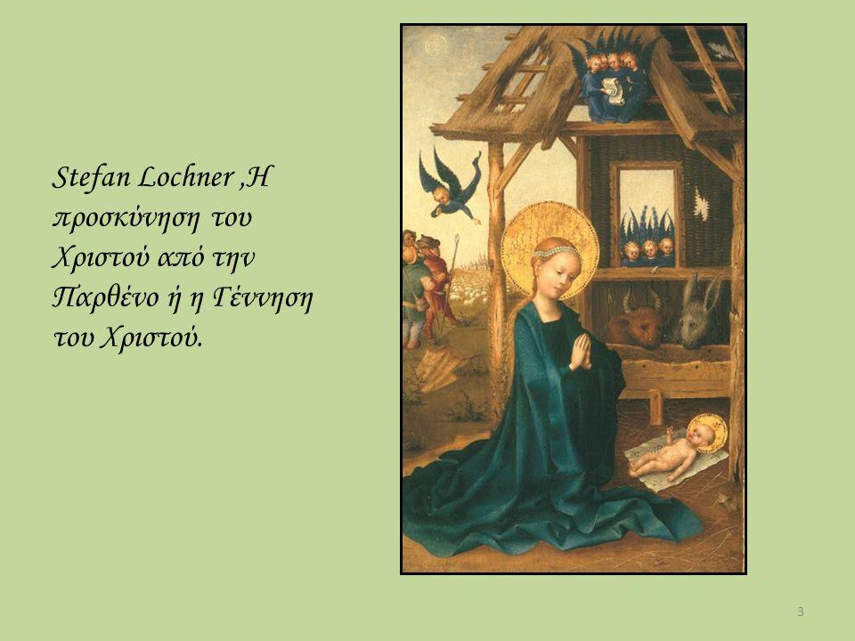 Stefan Lochner ,Η προσκύνηση του Χριστού από την Παρθένο ή η Γέννηση του Χριστού.