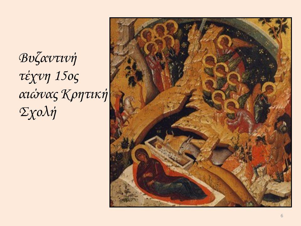 Βυζαντινή τέχνη 15ος αιώνας Κρητική Σχολή