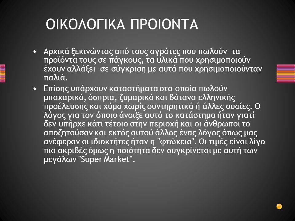 ΟΙΚΟΛΟΓΙΚΑ ΠΡΟΙΟΝΤΑ