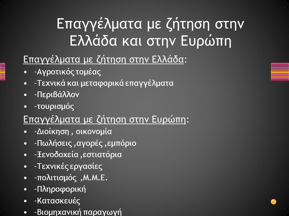 Επαγγέλματα με ζήτηση στην Ελλάδα και στην Ευρώπη