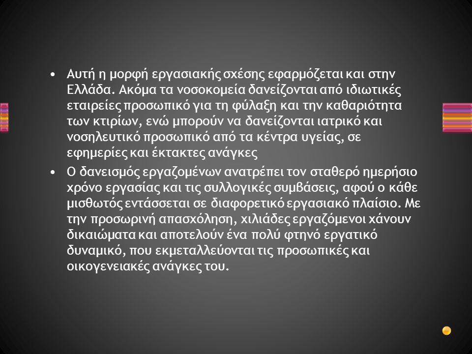 Αυτή η μορφή εργασιακής σχέσης εφαρμόζεται και στην Ελλάδα