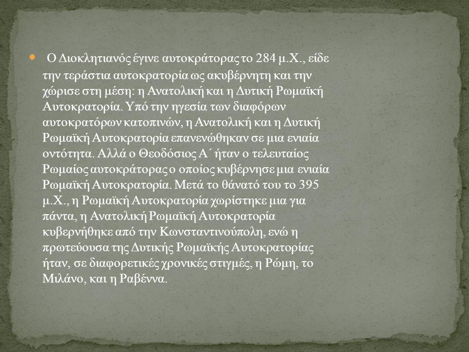 Ο Διοκλητιανός έγινε αυτοκράτορας το 284 μ. Χ