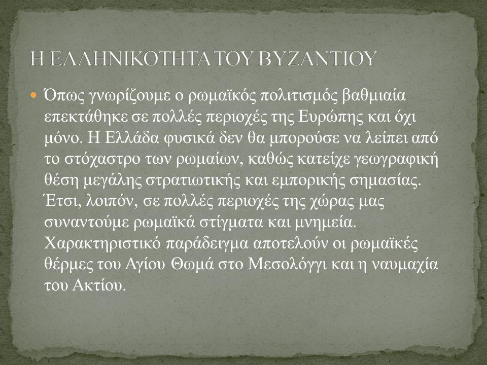 Η ΕΛΛΗΝΙΚΟΤΗΤΑ ΤΟΥ ΒΥΖΑΝΤΙΟΥ