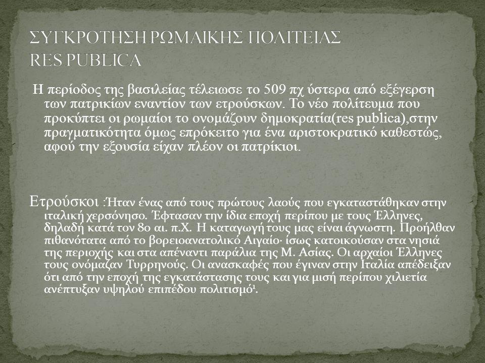 ΣΥΓΚΡΟΤΗΣΗ ΡΩΜΑΙΚΗΣ ΠΟΛΙΤΕΙΑΣ RES PUBLICA