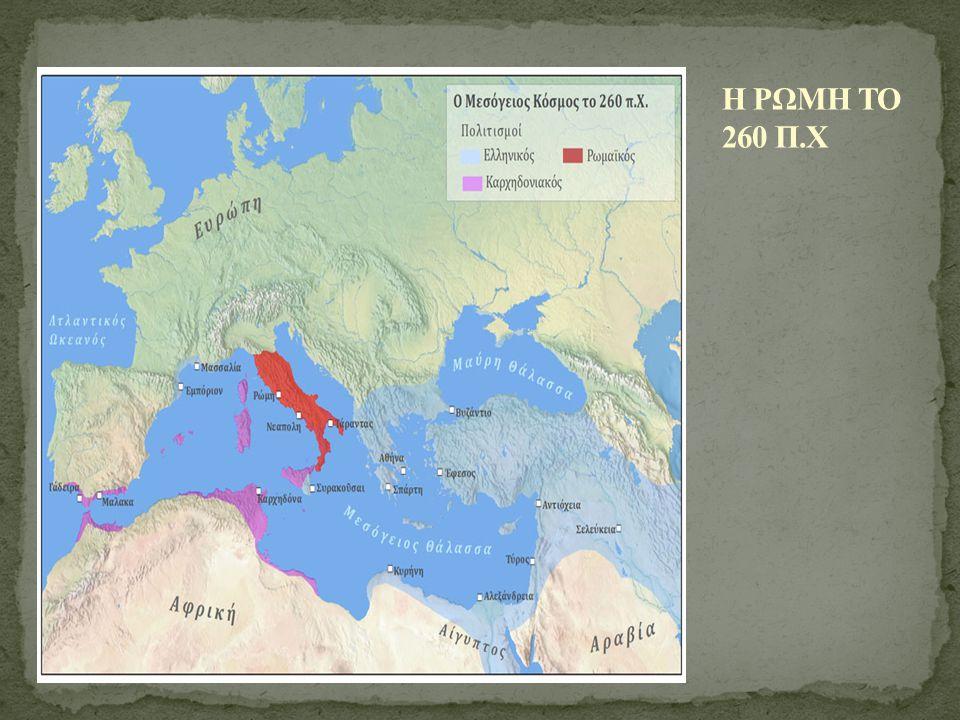 Η ΡΩΜΗ ΤΟ 260 Π.Χ