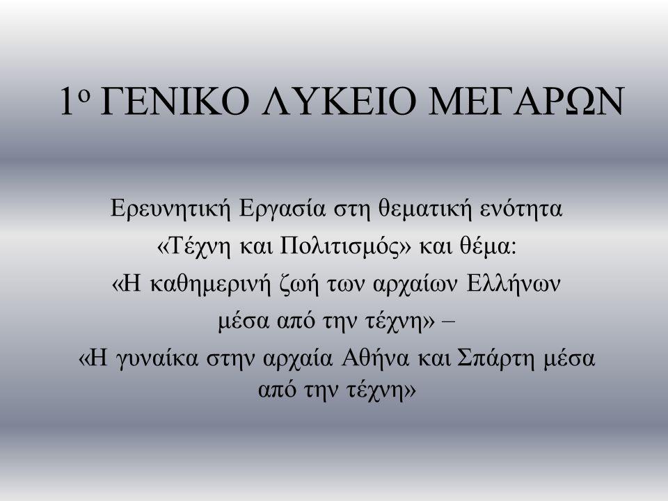 1ο ΓΕΝΙΚΟ ΛΥΚΕΙΟ ΜΕΓΑΡΩΝ