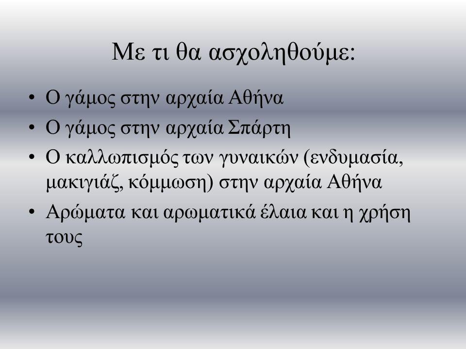 Με τι θα ασχοληθούμε: Ο γάμος στην αρχαία Αθήνα