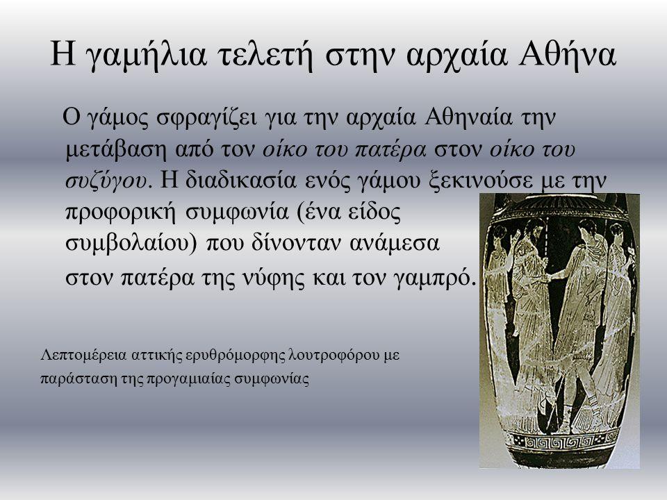 Η γαμήλια τελετή στην αρχαία Αθήνα