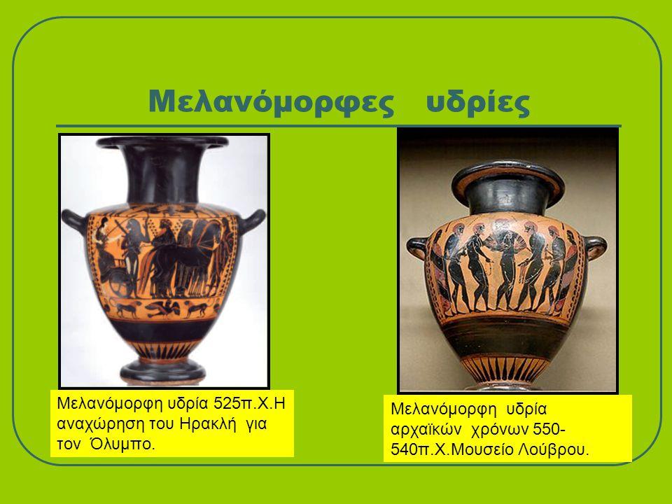 Μελανόμορφες υδρίες Μελανόμορφη υδρία 525π.Χ.Η αναχώρηση του Ηρακλή για τον Όλυμπο.