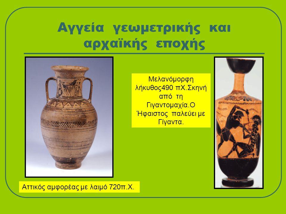 Αγγεία γεωμετρικής και αρχαϊκής εποχής