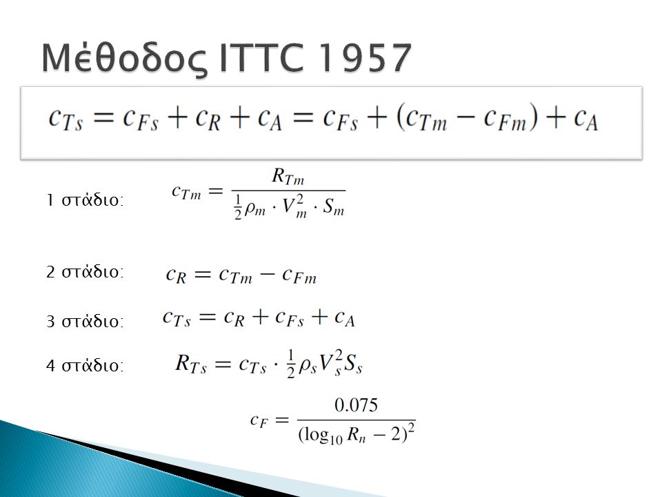 Μέθοδος ITTC 1957 1 στάδιο: 2 στάδιο: 3 στάδιο: 4 στάδιο: