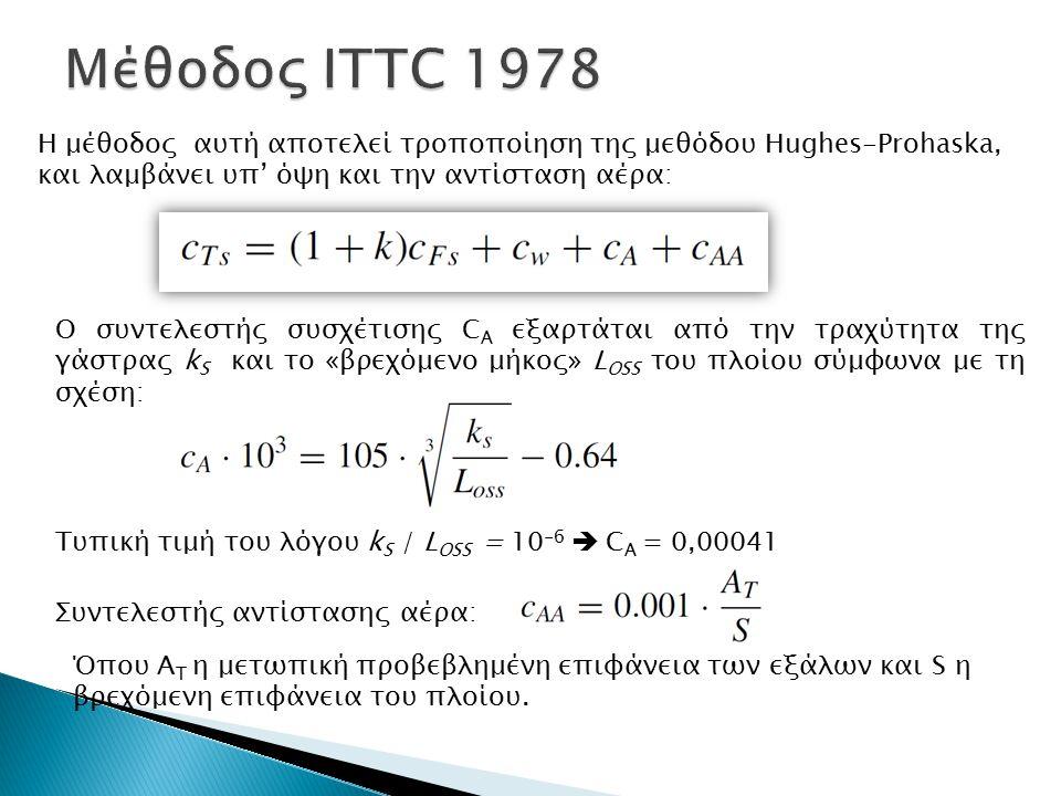 Μέθοδος ITTC 1978 Η μέθοδος αυτή αποτελεί τροποποίηση της μεθόδου Hughes-Prohaska, και λαμβάνει υπ' όψη και την αντίσταση αέρα: