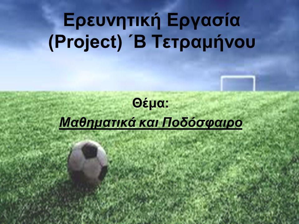 Ερευνητική Εργασία (Project) ΄Β Τετραμήνου