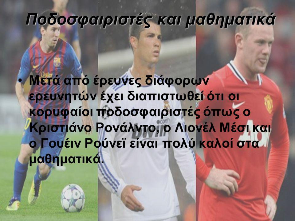 Ποδοσφαιριστές και μαθηματικά