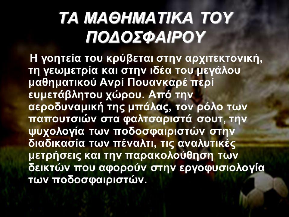 TA ΜΑΘΗΜΑΤΙΚΑ ΤΟΥ ΠΟΔΟΣΦΑΙΡΟΥ