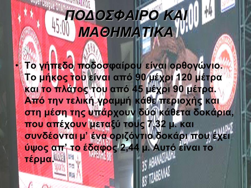 ΠΟΔΟΣΦΑΙΡΟ ΚΑΙ ΜΑΘΗΜΑΤΙΚΑ