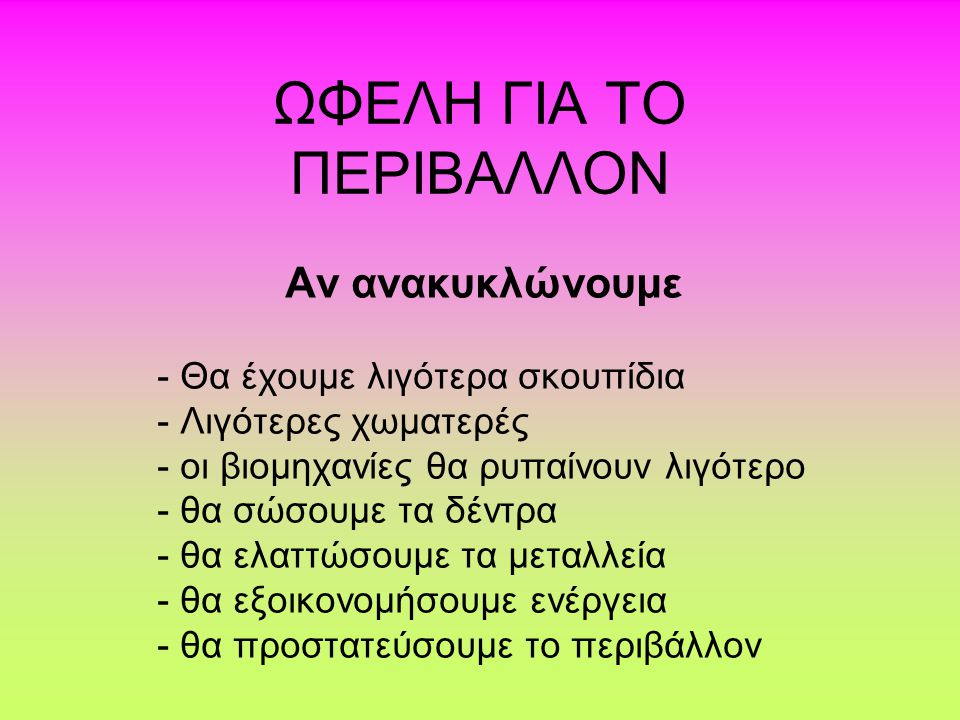 ΩΦΕΛΗ ΓΙΑ ΤΟ ΠΕΡΙΒΑΛΛΟΝ