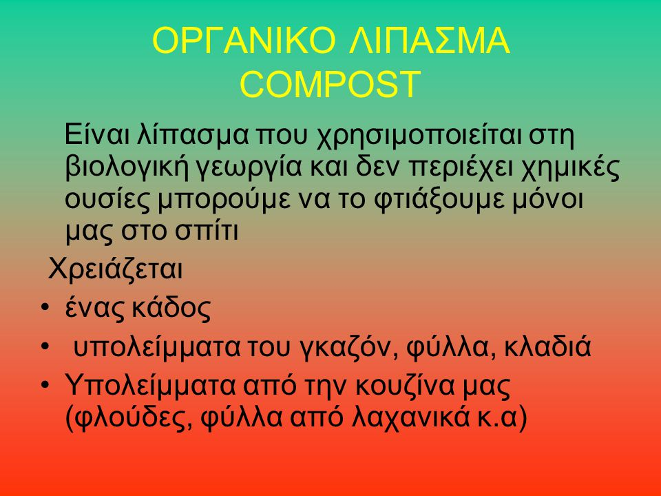 ΟΡΓΑΝΙΚΟ ΛΙΠΑΣΜΑ COMPOST