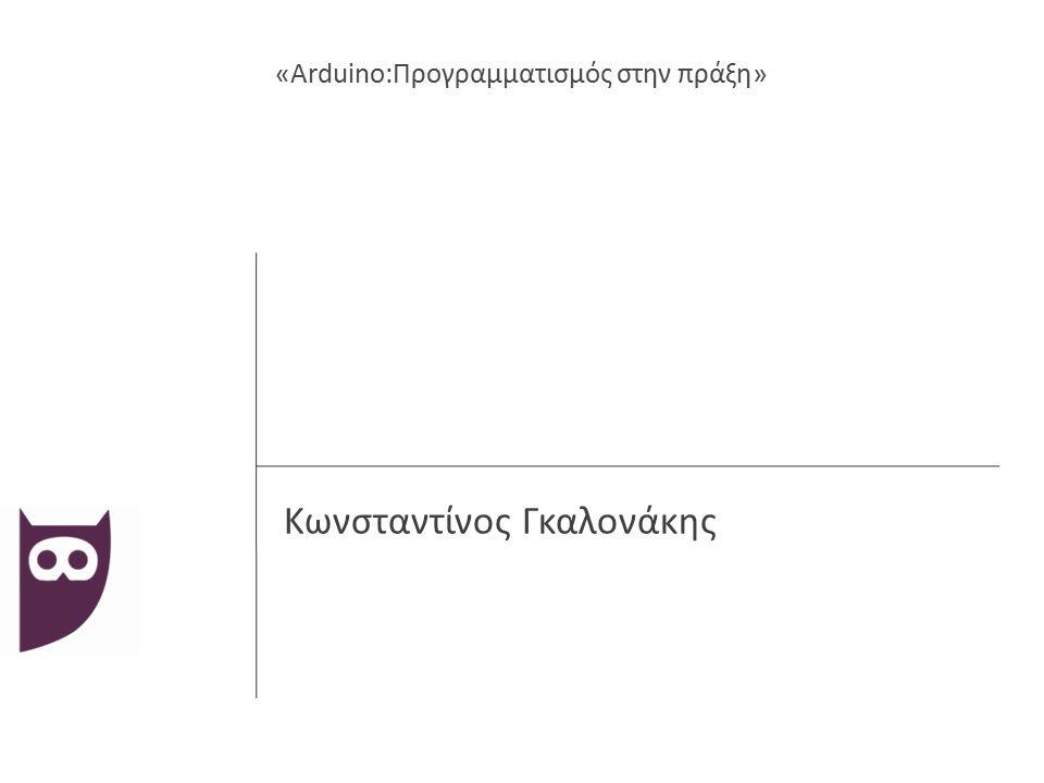 «Αrduino:Προγραμματισμός στην πράξη»