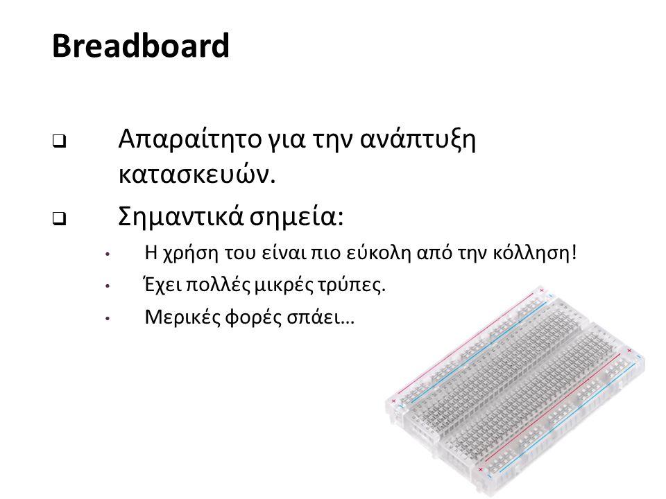 Breadboard Απαραίτητο για την ανάπτυξη κατασκευών. Σημαντικά σημεία: