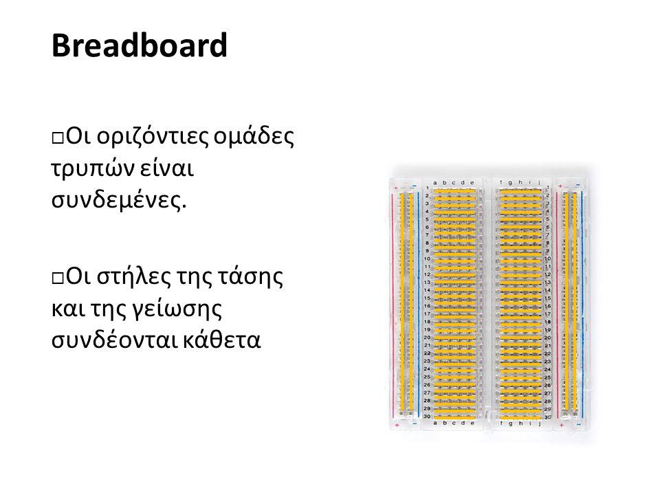 Breadboard Οι οριζόντιες ομάδες τρυπών είναι συνδεμένες.