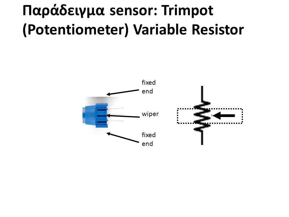 Παράδειγμα sensor: Trimpot (Potentiometer) Variable Resistor