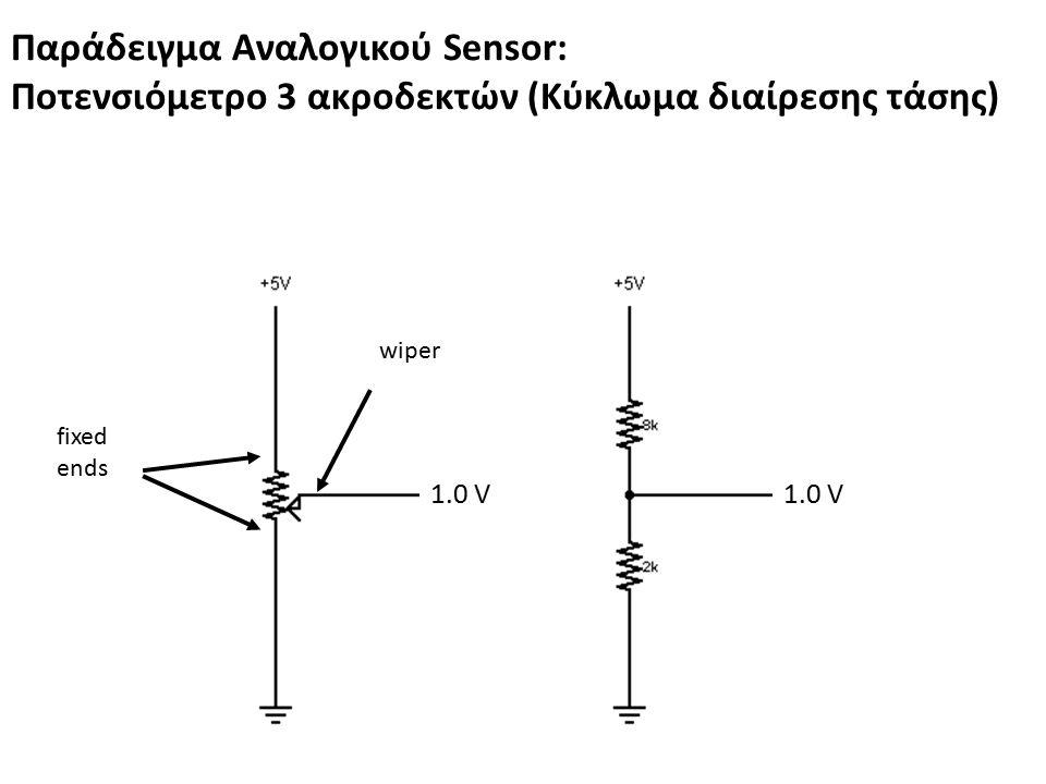 Παράδειγμα Αναλογικού Sensor: Ποτενσιόμετρο 3 ακροδεκτών (Κύκλωμα διαίρεσης τάσης)