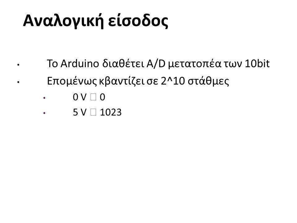 Αναλογική είσοδος Το Arduino διαθέτει A/D μετατοπέα των 10bit