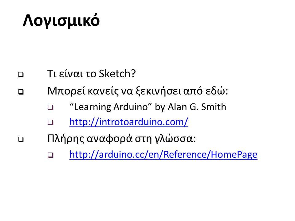 Λογισμικό Τι είναι το Sketch Μπορεί κανείς να ξεκινήσει από εδώ: