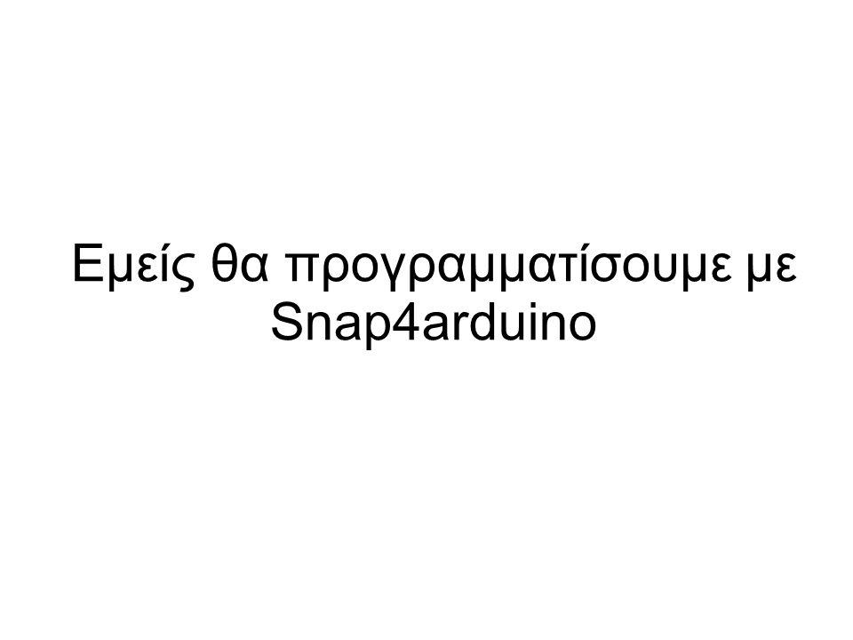 Εμείς θα προγραμματίσουμε με Snap4arduino