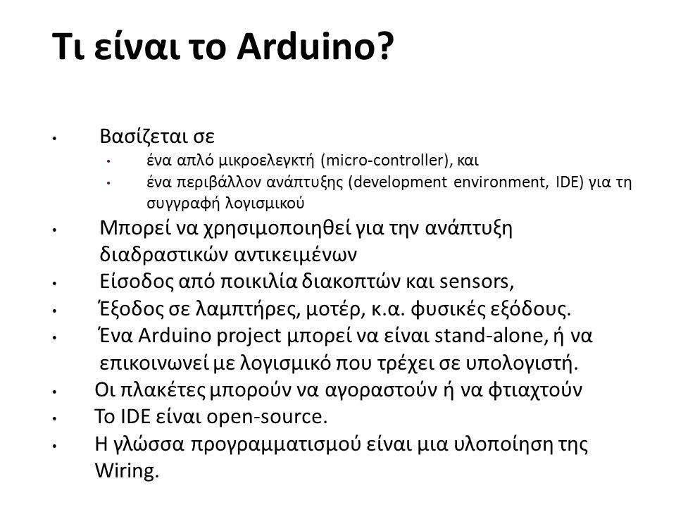 Τι είναι το Arduino Βασίζεται σε