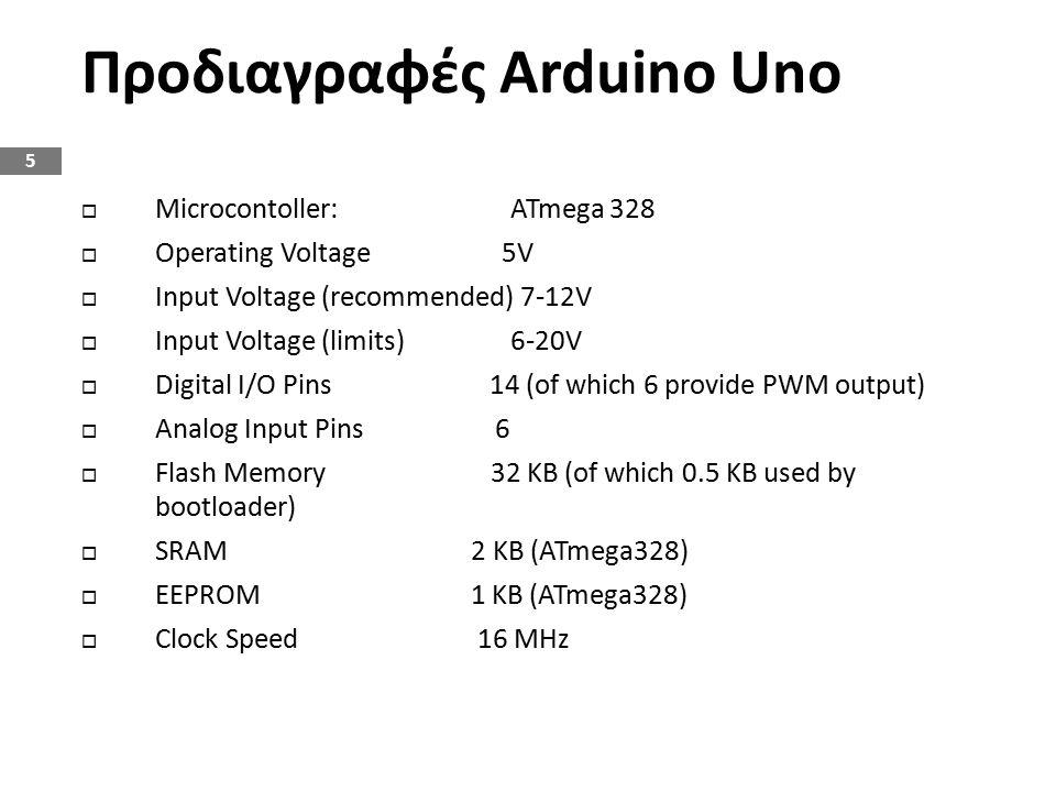 Προδιαγραφές Arduino Uno