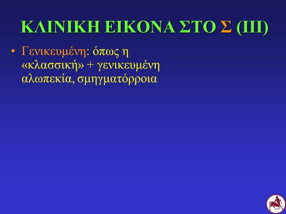 ΚΛΙΝΙΚΗ ΕΙΚΟΝΑ ΣΤΟ Σ (ΙΙI)
