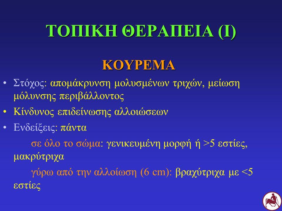 ΤΟΠΙΚΗ ΘΕΡΑΠΕΙΑ (Ι) ΚΟΥΡΕΜΑ