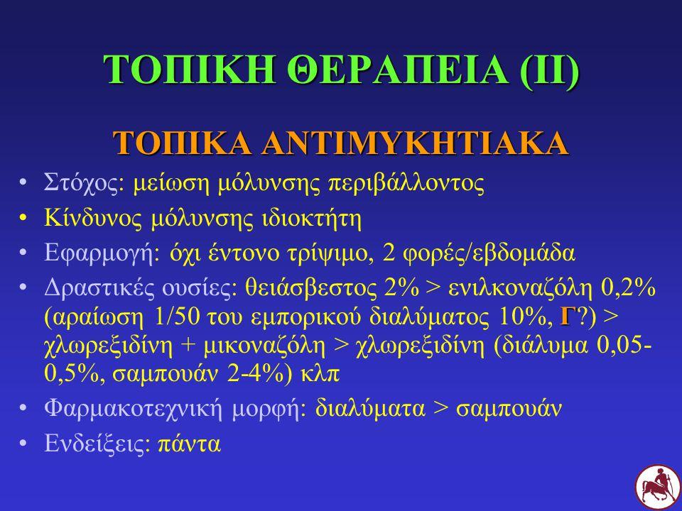 ΤΟΠΙΚΗ ΘΕΡΑΠΕΙΑ (ΙΙ) ΤΟΠΙΚΑ ΑΝΤΙΜΥΚΗΤΙΑΚΑ