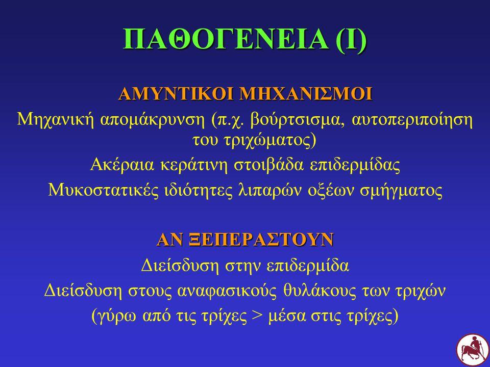 ΠΑΘΟΓΕΝΕΙΑ (I) ΑΜΥΝΤΙΚΟΙ ΜΗΧΑΝΙΣΜΟΙ