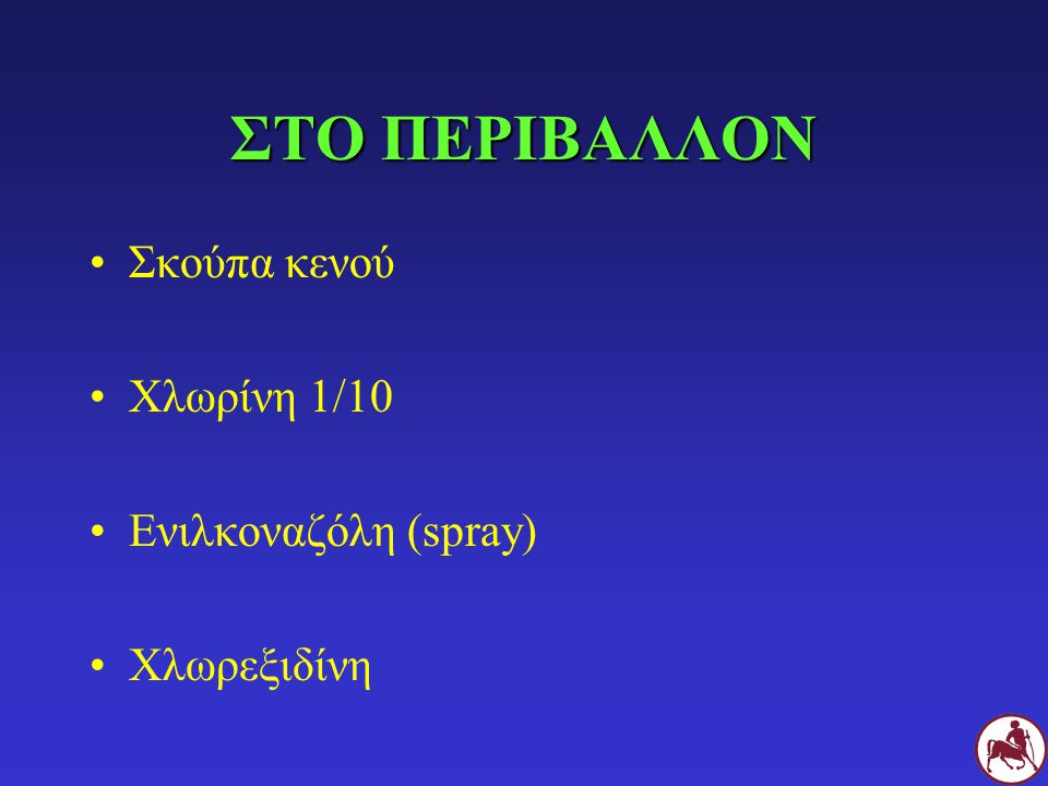 ΣΤΟ ΠΕΡΙΒΑΛΛΟΝ Σκούπα κενού Χλωρίνη 1/10 Ενιλκοναζόλη (spray)