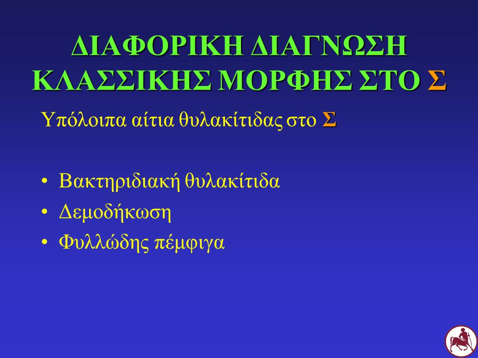 ΔΙΑΦΟΡΙΚΗ ΔΙΑΓΝΩΣΗ ΚΛΑΣΣΙΚΗΣ ΜΟΡΦΗΣ ΣΤΟ Σ