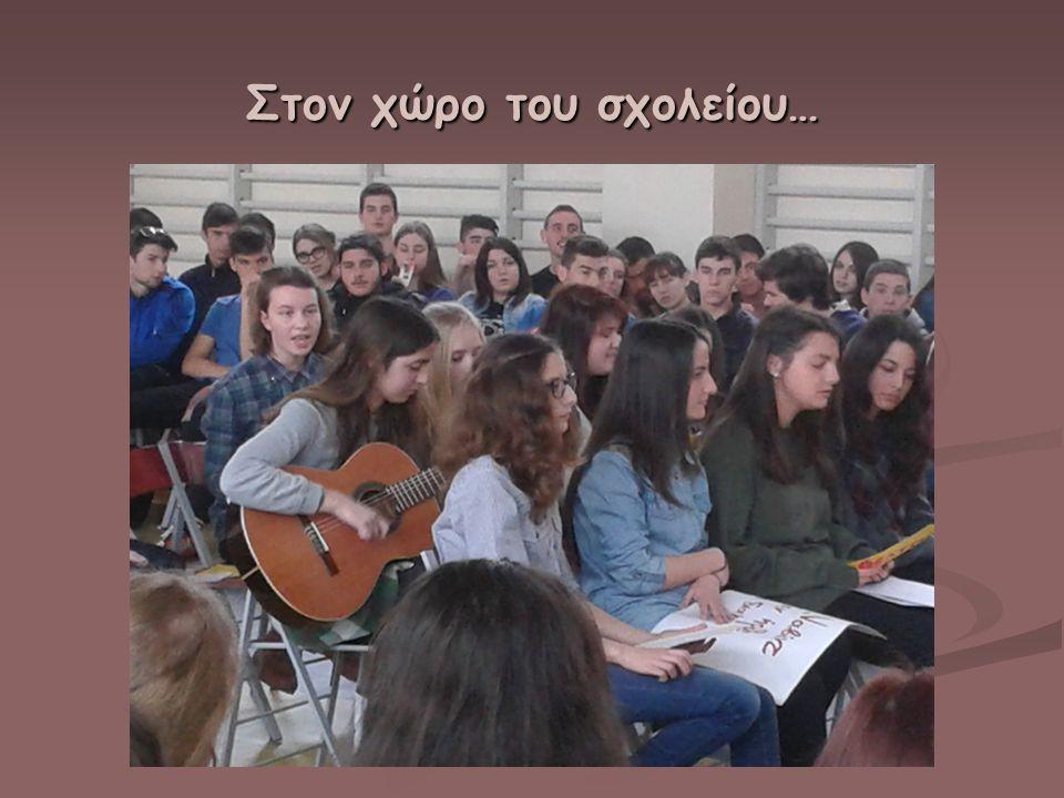 Στον χώρο του σχολείου…