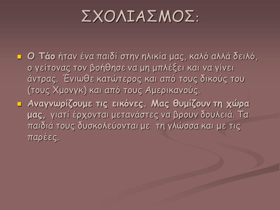 ΣΧΟΛΙΑΣΜΟΣ: