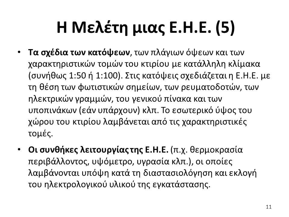 Η Μελέτη μιας Ε.Η.Ε. (5)