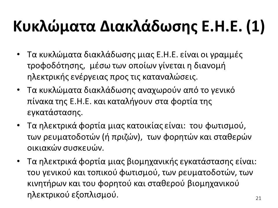 Κυκλώματα Διακλάδωσης Ε.Η.Ε. (1)