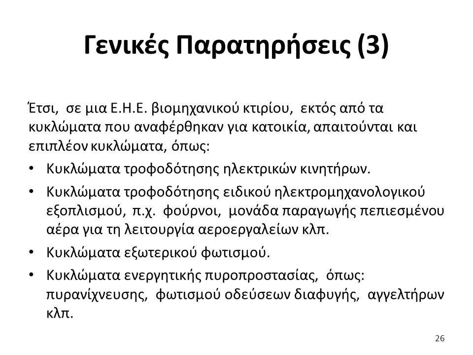 Γενικές Παρατηρήσεις (3)
